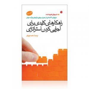 راهکارهای کلیدی برای اجرایی کردن استراتژی نویسنده مقالات دانشگاه هاروارد مترجم مجید نوریان
